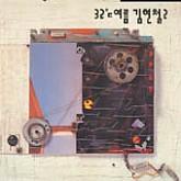 김현철 2집