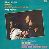 Simon & Garfunkel / Original Best Album: 백만인의 힛트 파티