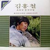 김홍철 요들송 총결산집