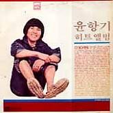 윤항기 히트앨범 (이거야 정말)