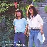 전인권/허성욱 1979-1987/추억 들국화 (머리에 꽃을)