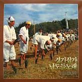 국악의 향연 경기잡가/남도 들노래 (안비취/묵계월/이은주/설재천/조공례) 2lp