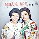 한국민요특선집 제2집 / 이은주/ 묵계월