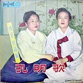 공명가 (서도민요편)(김옥심/묵계월/안비취..)