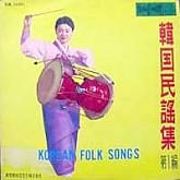 한국민요집 제1편 (Korean Folk Songs)