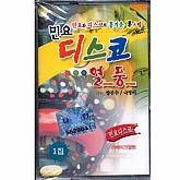 민요디스코 열풍 1집 (리메이크 앨범)