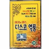 테크노댄스 디스코 열풍 6집 (리메이크 앨범)
