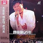 조용필 25년 '93 해운대콘서트  LD
