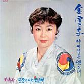 김부자 / 다시부른 옛노래 (카츄사/단장의 미아리고개)