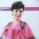 김세레나 / 85열창 민요계의 여왕 김세레나 힛트곡 제1집