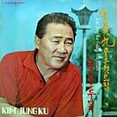 김정구 골든힛트집 - 눈물젖은 두만강