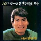 나훈아 / '84 최신힛송 메들리모음