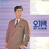 오기택 히트 앨범 (영등포의 밤/충청도 아줌마)