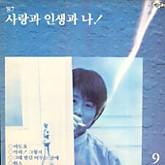 조용필 09집/사랑과 인생과 나 (마도요/사나이결심)