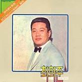 최희준 히트앨범 (하숙생/종점)