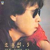 조용필 05집 (산유화/여자의 정)