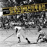 달빛요정역전만루홈런 / 1집 Infield Fly [넘버링 한정판 180g LP] 미개봉
