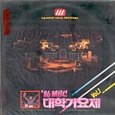 86 MBC 대학가요제 Vol.1