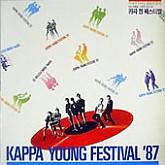 86 MBC 대학가요제/ KAPPA Young Festival '87 카파 영 페스티발
