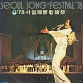 국제가요제 / 78 서울국제가요제   2LP
