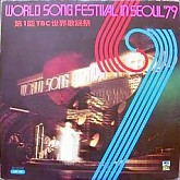 79 세계가요제 World Song Festival In Seoul '79  2LP