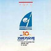 강변가요제 / 89 MBC 강변가요제 (제10회)