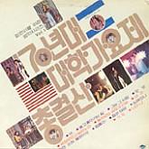 젊은이를 위한 음악시리즈 01집; 70년대 대학가요제 총결산