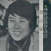 조용필/윤시내 / 새들의 합창/여인