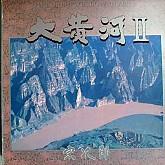 Sojiro / The Great Yellow River 2 (대황하 2)