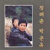 정태춘/박은옥 / 발췌곡집 1