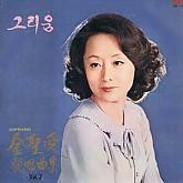 김성애 소프라노 김성애 애창곡집 Vol.2 - 그리움 (미개봉)
