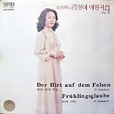 김성애 소프라노 김성애 애창곡집 Vol.3 - 바위 위의 목동/봄의 신앙 (미개봉)
