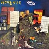 정태춘/박은옥 / 무진 새 노래