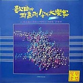 가곡과 파퓰러 송의 대향연 제1집 (실황공연)