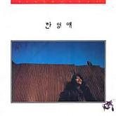 한영애 1집 (여울목/건널수 없는 강)
