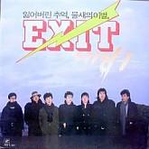 비상구- EXIT /  잃어버린 추억, 물새의 이별