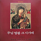 김 안드레아 수녀 / 창립50년 주님영광 크시기에 - 파견미사, 이스라엘 들으라 (미개봉)