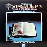 기독교방송 81 복음성가의 밤 제2집 / 예수님의 사랑, 사랑