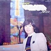 김세환 / 복음성가 제1집 - 사랑은, 강물같은 주의 평화