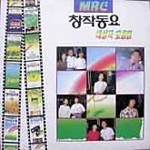 MBC 창작동요 대상곡 모음집    (미개봉)