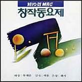 MBC 창작동요제: 제10회    (미개봉)