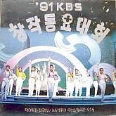 KBS 창작동요대회: '91   (미개봉)