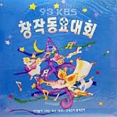 93 KBS 창작동요대회  (미개봉)