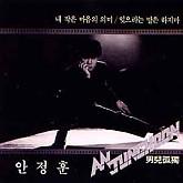 안정훈  /  남아고독 - 내작은 마음의 의미, 잊으라는 말은 하지마   (미개봉)