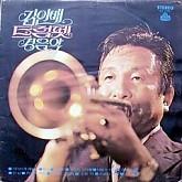 김인배 트럼펫경음악 제1집  / 기다리게 해놓고, 진실