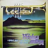 밤하늘의 트럼펫   / 트럼펫; 송순기