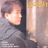 김국환 1집 / 타타타
