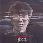 영화음악 하나  / 김수철