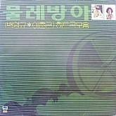 물레방아  / 백영규,이춘근 히트곡모음 (잊지는 말아야지)