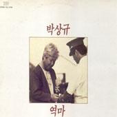 박상규 /  역마